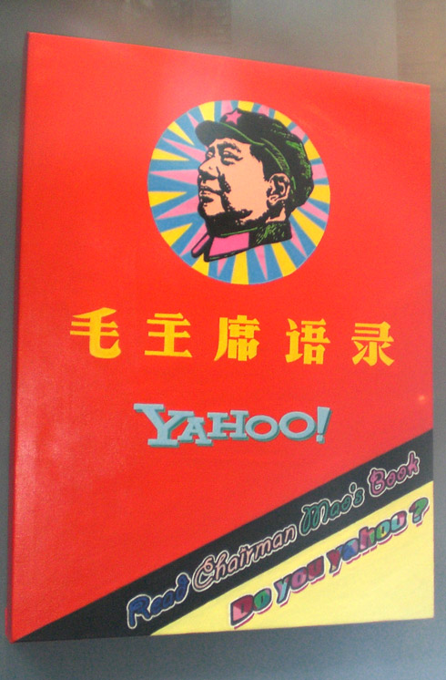 Yahoo! Parody Art