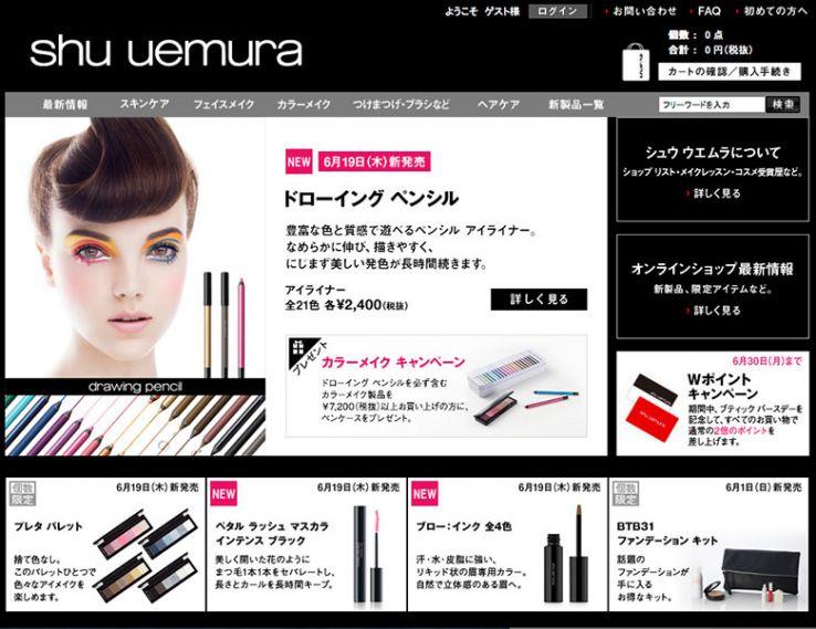shu uemura japanese homepage